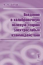 Введение в калибровочную полевую теорию электрослабых взаимодействий. Издание 2