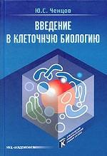 Введение в клеточную биологию