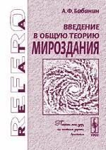 Введение в общую теорию мироздания. Книга 1: Понятийный аппарат и физические основы мироздания