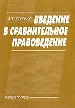 Введение в сравнительное правоведение: учебное пособие