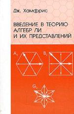 Введение в теорию алгебр Ли и их представлений