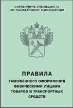 Правила таможенного оформления товаров и транспортных средств физическими лицами
