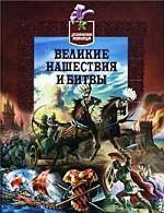 Детская военная энциклопедия. Великие нашествия и битвы