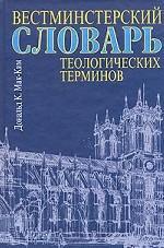 Вестминстерский словарь теологических терминов