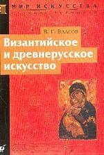 Византийское и древнерусское искусство
