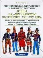 Войны на Американском континенте XVII-XIX века