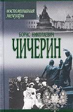 Борис Николаевич Чичерин. Воспоминания. Мемуары