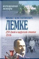 250 дней в царской ставке. 1916