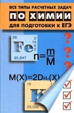 Все типы расчетных задач по химии для подготовки к ЕГЭ