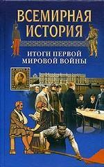 Всемирная история. Том 20. Итоги Первой мировой войны