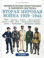 Вторая мировая война 1939-1945. США - Япония - Китай - Армии великих держав в 1943-1945. Сражающаяся Франция - Дания - Нидерланды - Балканские страны