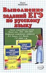 Выполнение заданий ЕГЭ по русскому языку. Учебно-практическое пособие