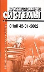 Газораспределительные системы. СНиП 42-01-2002