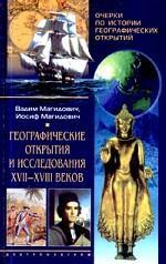 Географические открытия и исследования XVII-XVIII веков