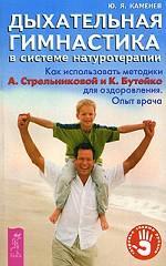 Дыхательная гимнастика в системе натуротерапии. Как использовать методики А. Стрельниковой и К. Бутейко для оздоровления. Опыт врача