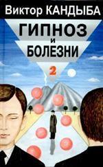 Гипноз и болезни. Основы гипнотерапии. Том 2