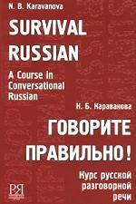 Говорите правильно! Курс русской разговорной речи (Survival Russian. A Course in Conversational Russian)