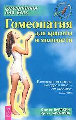 Гомеопатия для красоты и молодости