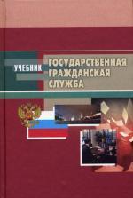 Государственная гражданская служба. 2-е издание