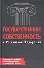 Государственная собственность в Российской Федерации. Правовое регулирование, правоприменительная и прокурорская практика