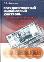 Государственный финансовый контроль и бюджетная политика Российского государства