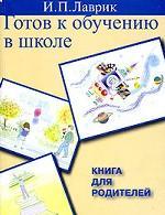 Готов к обучению в школе. Книга для родителей