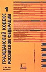 Гражданский Кодекс РФ. Части 1, 2