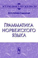 Грамматика норвежского языка. 3-е издание
