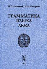 Грамматика языка аква