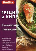 Греция и Кипр. Кулинарный путеводитель Berlitz
