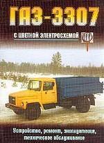 Грузовой автомобиль ГАЗ-3307. Руководство по ремонту, эксплуатации и техническому обслуживанию