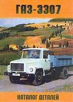 Грузовые автомобили ГАЗ-3307. Каталог деталей и сборочных единиц