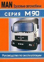 Грузовые автомобили MAN М90. Инструкция по техническому обслуживанию и эксплуатации