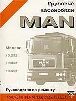 Грузовые автомобили MAN Модели 19.292, 19.332, 19.362. Руководство по ремонту