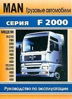 Грузовые автомобили MAN серии F2000. Руководство по эксплуатации и обслуживанию