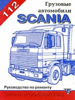 Грузовые автомобили Scania. Руководство по ремонту