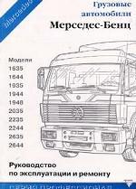 Грузовые автомобили Мерседес-Бенц. Руководство по эксплуатации и ремонту