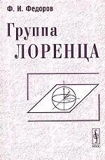 ГРУППА ЛОРЕНЦА. (Изложение теории групп вращений, группы Лоренца и связанных с ними групп, а также их представлений)
