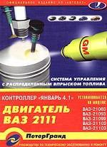 Система управления двигателем ВАЗ-2111 (1,5 л. 8 клапанов) с распределенным впрыском топлива, контроллер Январь-4.1. Руководство по техническому обслуживанию и ремонту