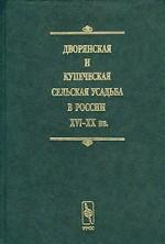 Дворянская и купеческая сельская усадьба в России XVI-XX вв