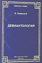 Девиантология: социология преступности, наркотизма, проституции, самоубийств и других отклонений