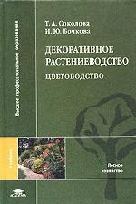 Декоративное растениеводство. Цветоводство