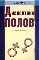 Диалектика полов