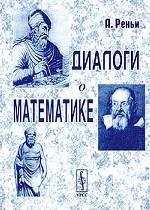 Диалоги о математике