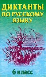 Диктанты по русскому языку. 6 класс