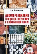 Дифференциация процесса обучения в современной школе
