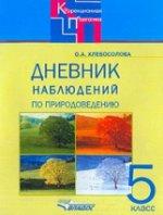 Дневник наблюдений по природоведению для 5-ых классов специальных образовательных учреждений VIII вида