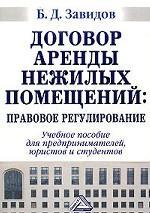 Договор аренды нежилых помещений: правовое регулирование: учебное пособие