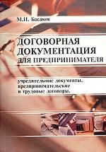 Договорная документация для предпринимателя. Образцы оформления учредительных документов, предпринимательских и трудовых договоров