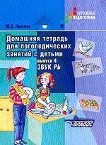 Домашняя тетрадь логопедических занятий с детьми. Пособие для логопедов и родителей Вып. 4 Звук РЬ
